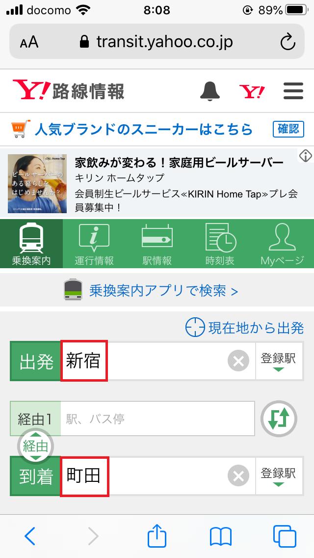 出発駅が新宿、到着駅が町田と表示されている画像