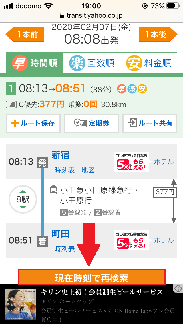新宿から町田の時刻表の検索画面