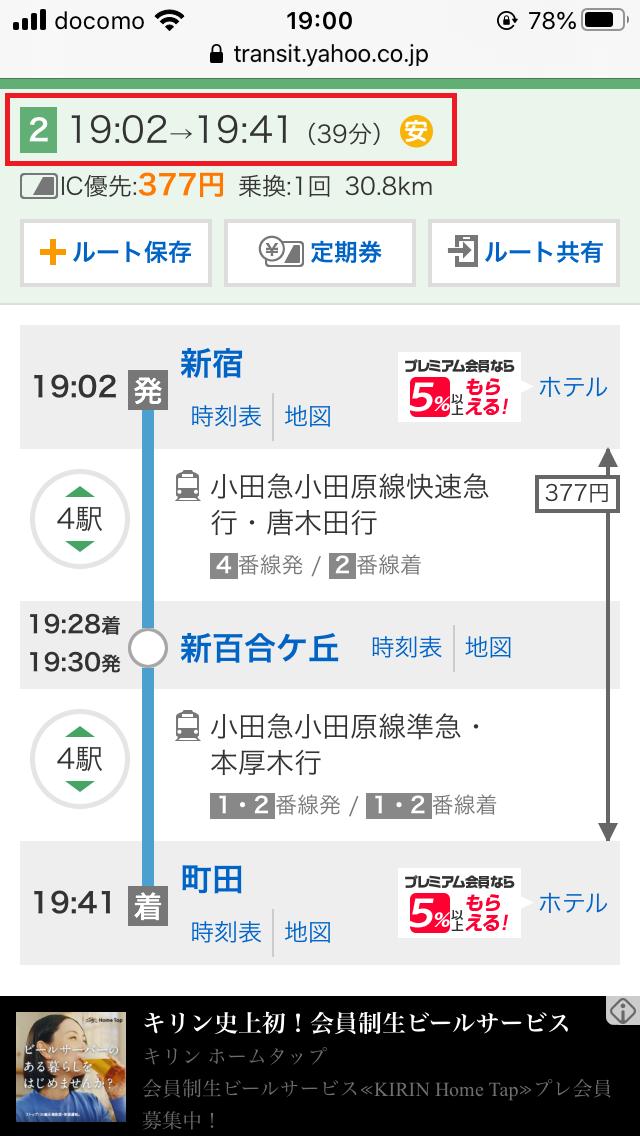 19時2分発の電車