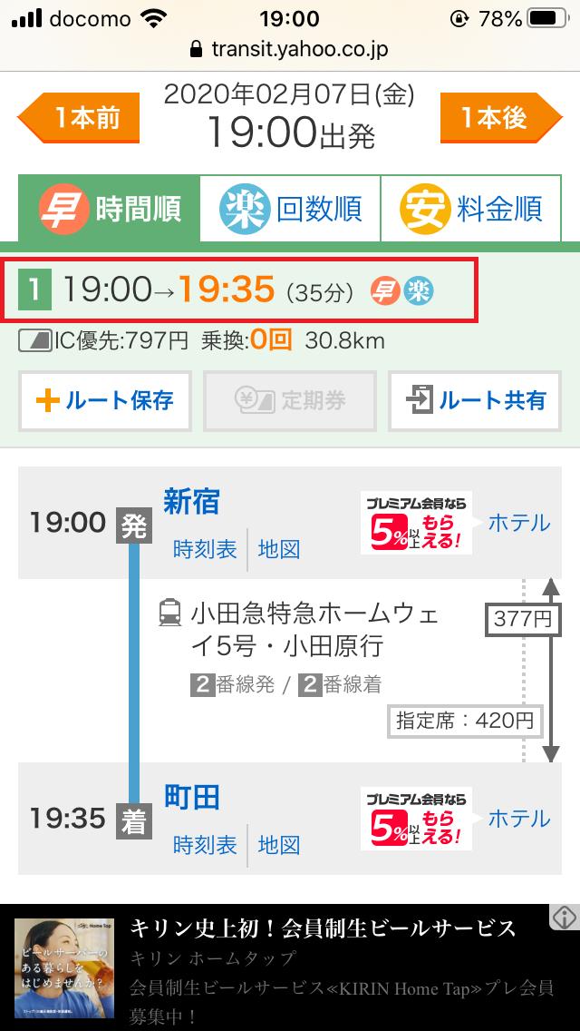 19時発の電車