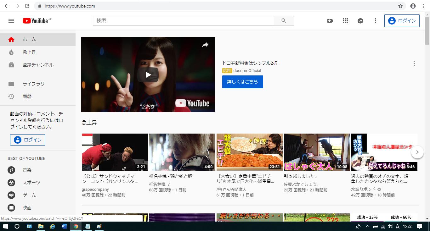 youtubeの通常の画面