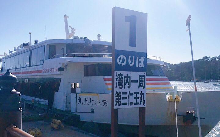 桟橋にある遊覧船の乗り場の写真