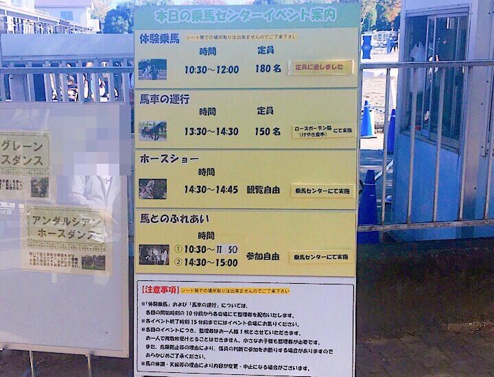 当日のイベントのスケジュールが表示されている看板