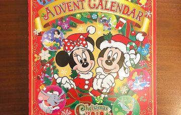 2019年版ディズニーアドベントカレンダー