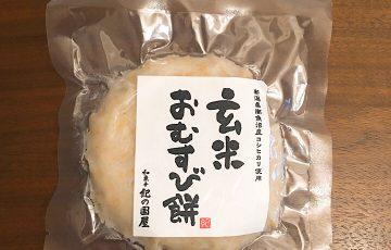 紀の国屋の玄米おむすび餅