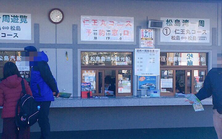 松島の遊覧船のチケット売り場の写真