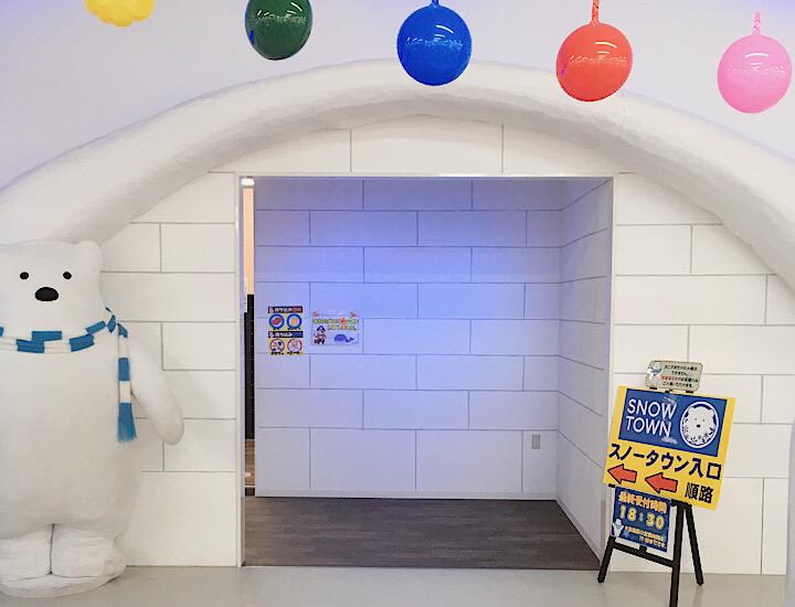 スノータウンの入場口