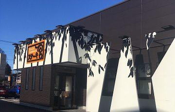 ステーキ宮八王子松木店の外観