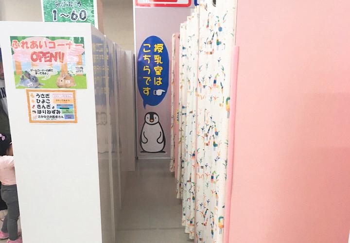 授乳室とおむつ替えスペース