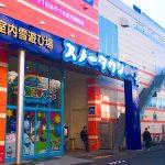 東京あそびマーレに2歳児と一緒に行ってみた 料金・システム・遊具一覧について
