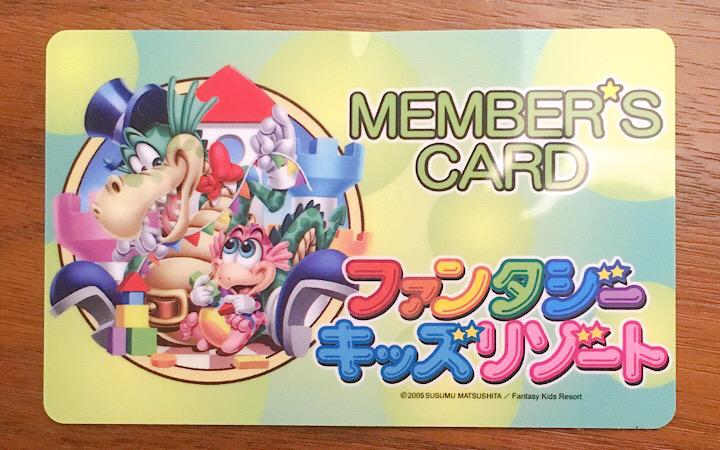 ファンタジーキッズリゾートの会員カード