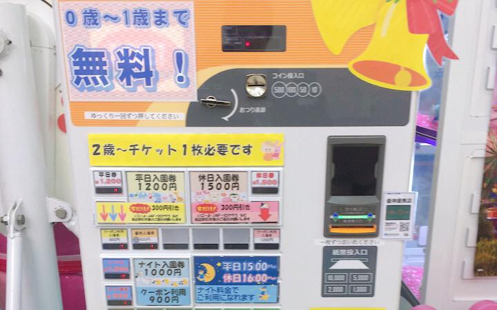 東京あそびマーレの券売機