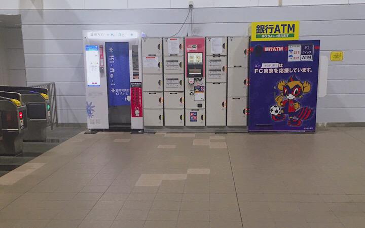 飛田給駅の改札の外にあるコインロッカー