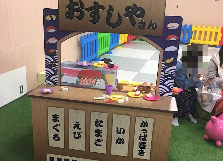お寿司屋さんコーナー