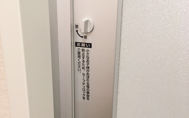 浴室のドアのカギ