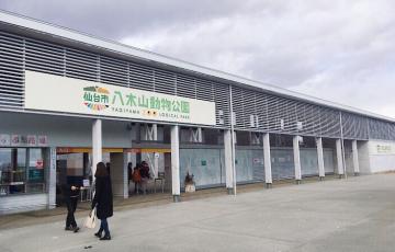 八木山動物公園入口