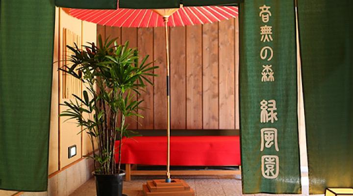 緑風園の入口