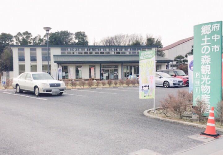 観光物産館の外観