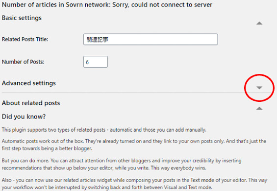 WordPress Related PostsのAdvanced settings画面