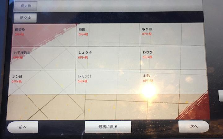 タッチパネルの注文画面