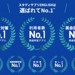 スタディサプリ英語学習の使い方を徹底解説!【入会特典もご紹介】