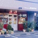 黒川のケーキ屋さん「パティスリーマナ」訪問レポ アクセス・駐車場について