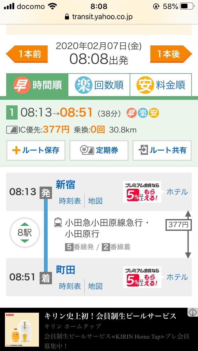 次に来る電車の発車時刻が示されている画像
