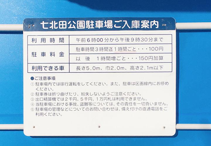七北田公園駐車場の詳細が書かれた看板