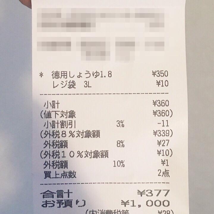 1.8リットルの醤油購入時のレシート
