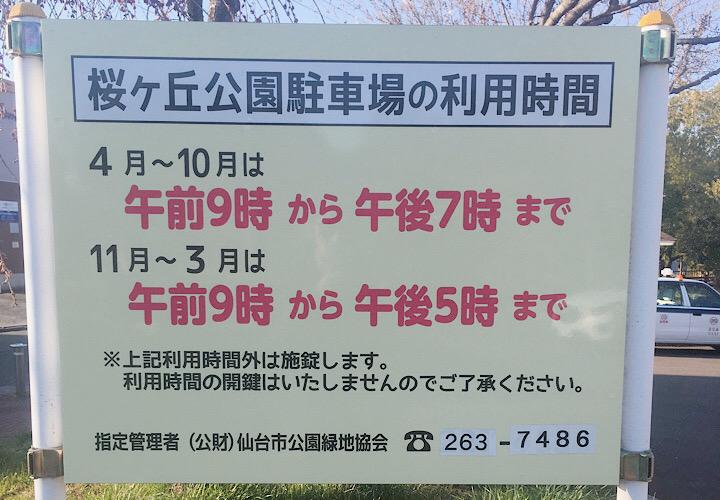 駐車場の利用についての注意事項が記載されている看板
