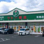 宮城県の業務用スーパーなら「サトー商会」がおすすめ♪店内様子レポ♪