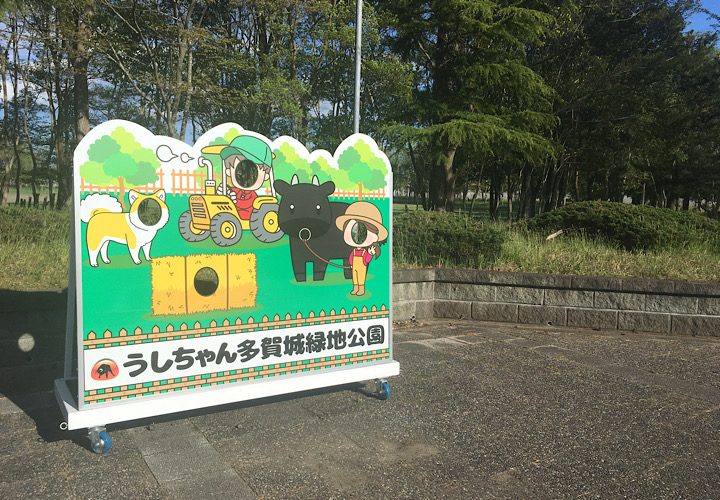 うしちゃん多賀城緑地公園