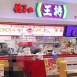 「餃子の王将」持ち帰りの生餃子購入レポ♪保冷剤はもらえる?賞味期限は?おいしい焼き方も解説