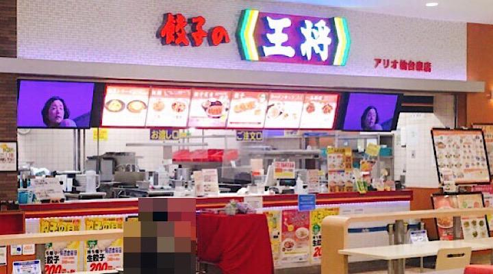 餃子の王将アリオ仙台泉店