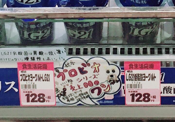128円で売られているLG21ヨーグルト