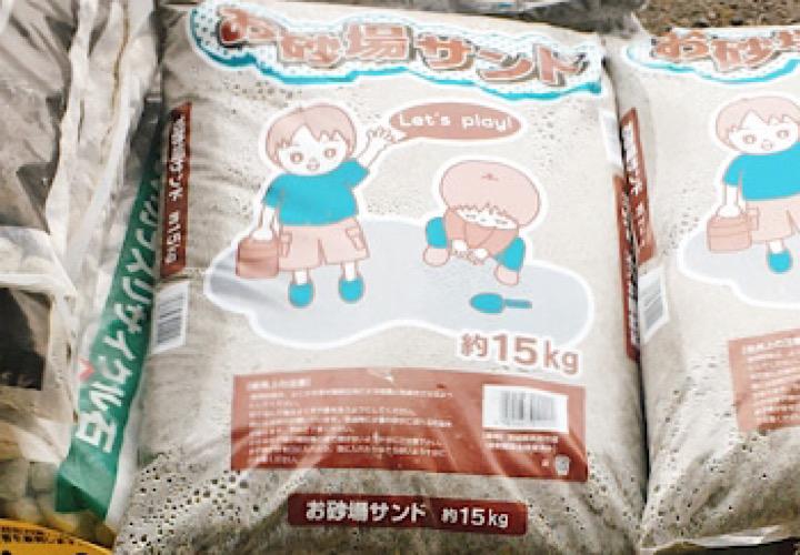 お砂場サンドの袋