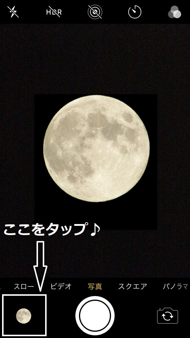 撮影した写真を表示させるボタンを示している写真
