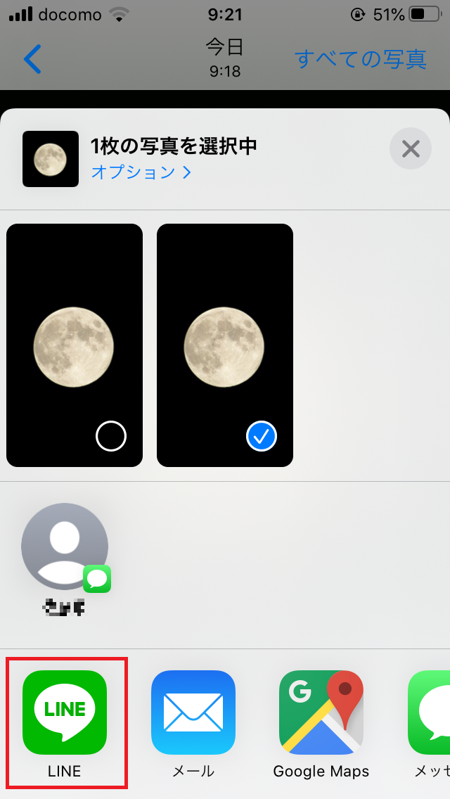 LINEアプリのアイコンを示している写真