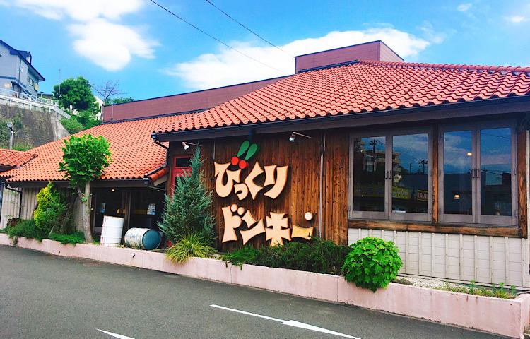 びっくりドンキー黒松店の店舗外観