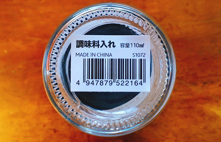 醤油さしの容量が記載されているシール