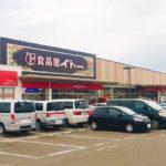 宮城県のスーパー「食品館イトー」が面白い!店内様子レポ&おすすめ商品など