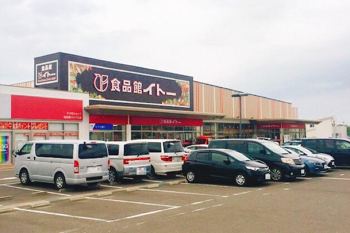 食品館イトー泉松森店の外観