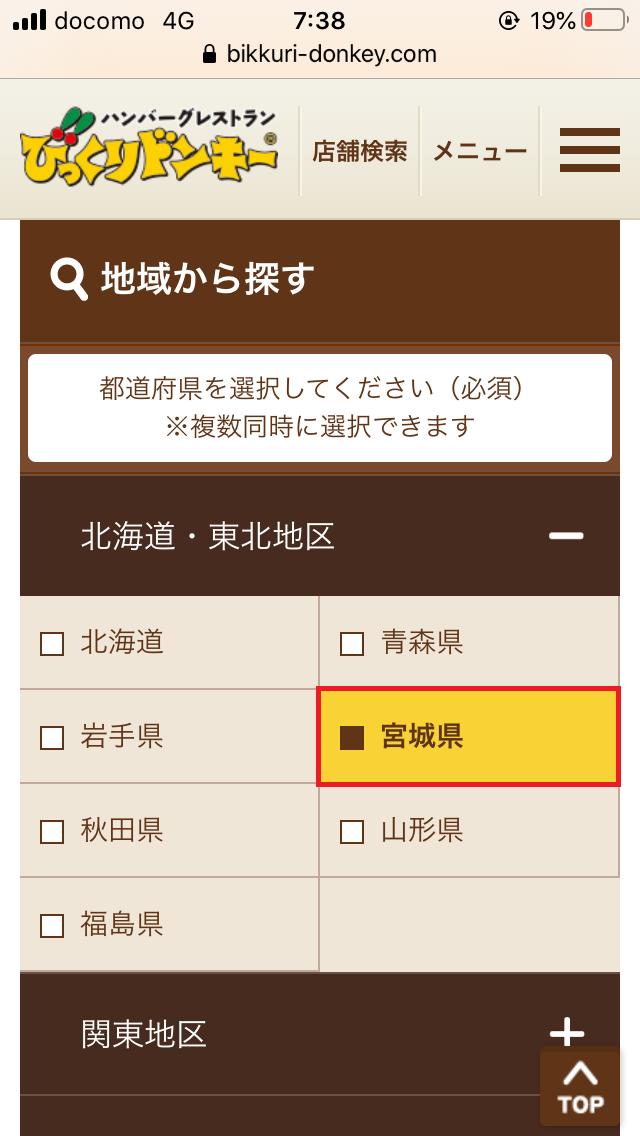 地域を選択する画面