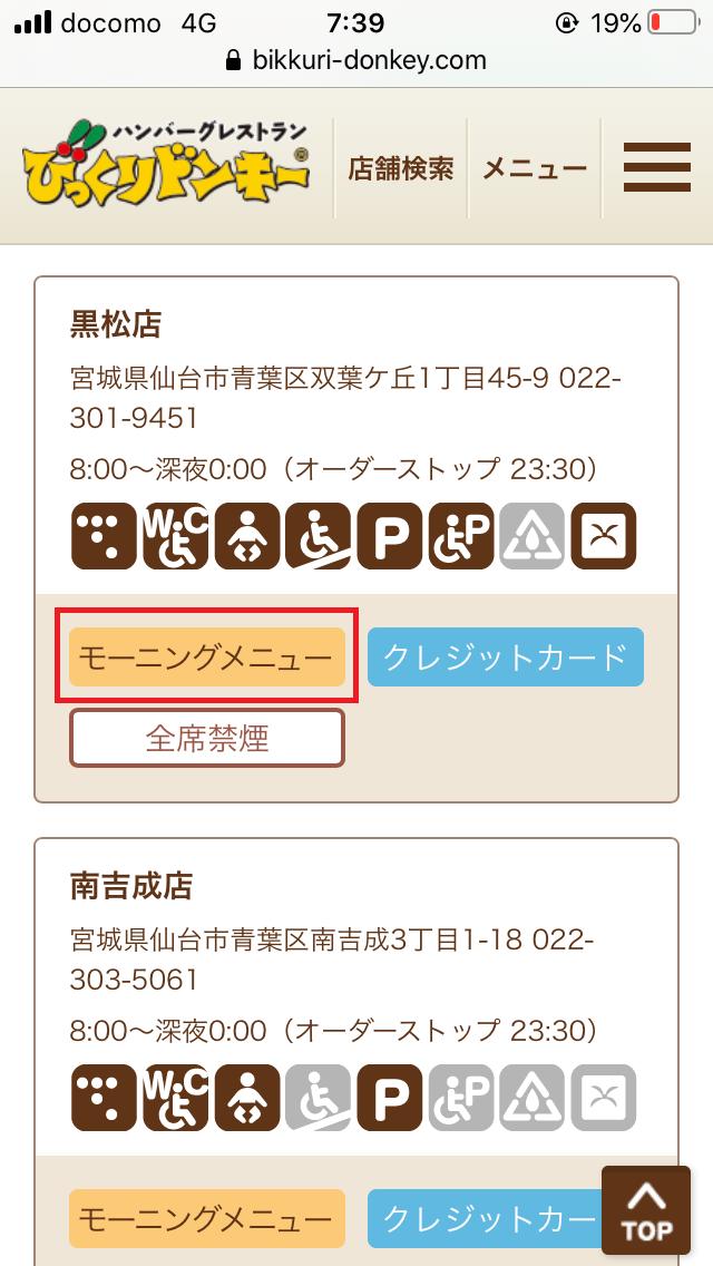 モーニング実施店舗一覧が表示された画面