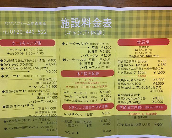 前森高原オートキャンプ場のサイト別料金一覧表